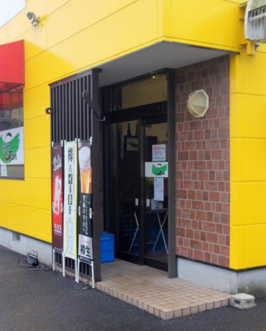 茨城県取手市藤代南1丁目にある洋食店「キッチンゴン Kitchen Gon」外観