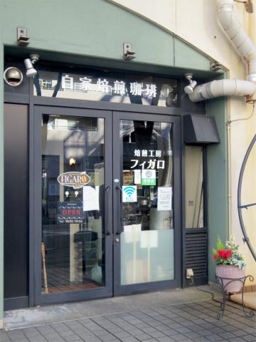 神奈川県横浜市中区本牧原にあるコーヒー専門店、喫茶店の「焙煎工房フィガロ FIGARO」外観