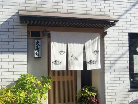神奈川県横浜市中区石川町2丁目にある寿司店「大寿司」外観