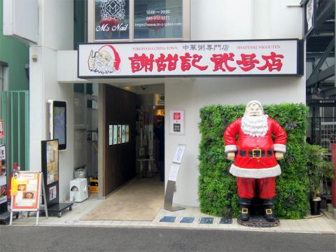 神奈川県横浜市中区山下町にある中華粥専門店「謝甜記 貮号店」外観