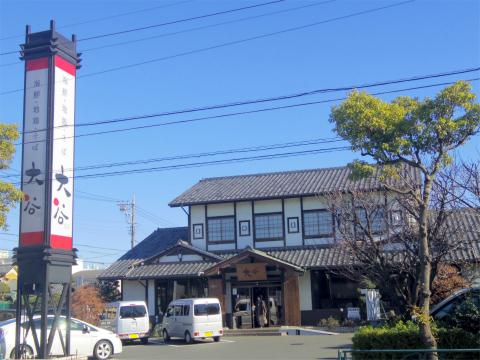 東京都足立区鹿浜5丁目にある蕎麦店「海鮮と地鶏・そば 大谷」外観