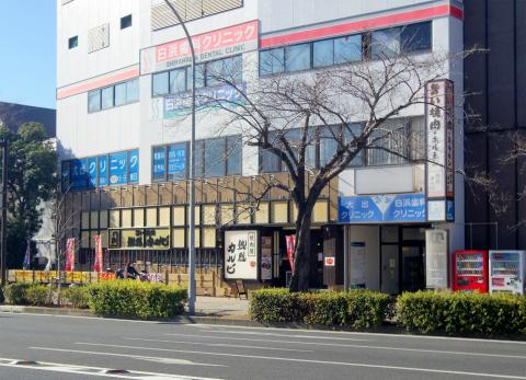 神奈川県横浜市中区本牧原にある焼肉店「熱烈カルビ 本牧店」外観