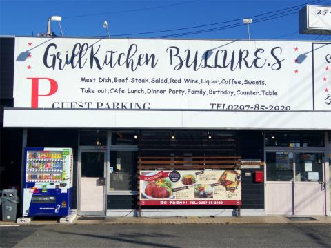 茨城県取手市井野台4丁目にあるステーキハウス「 グリルキッチン ブルアーズ Grill Kitchen BULLURE.S」外観