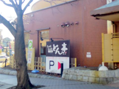 神奈川県横浜市中区本牧和田「しゃぶしゃぶ どん亭 横浜本牧店」外観