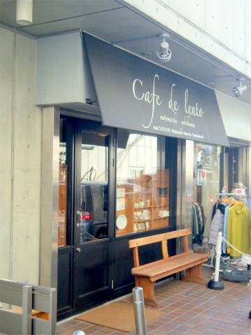 神奈川県横浜市中区元町5丁目にあるカフェ「cafe de lento カフェ ド レント」外観
