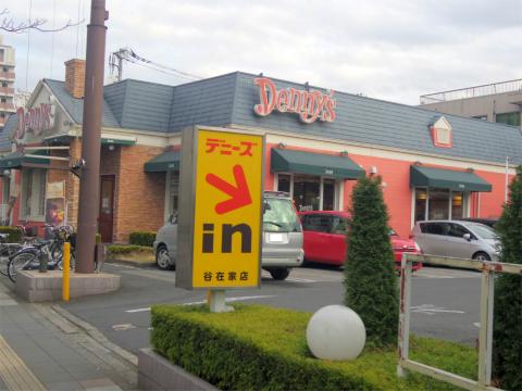 東京都足立区谷在家1丁目にあるファミリーレストラン「デニーズ Denny's 谷在家店」外観