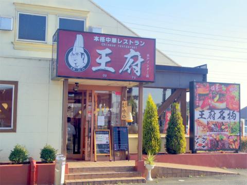 茨城県水戸市大塚町にある「王府 水戸店」外観