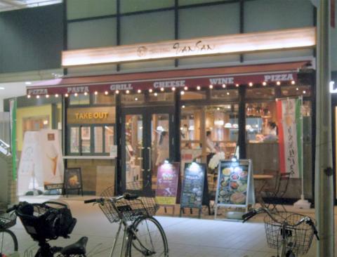 東京都練馬区光が丘5丁目にあるイタリア料理のお店「Italian Kitchen VANSAN バンサン 光が丘IMA店」外観