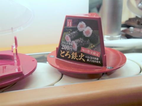 東京都練馬区光が丘3丁目にある回転寿司店「くら寿司 光が丘IMA店」とろ鉄火