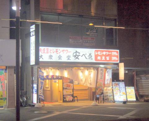 茨城県土浦市大和町にある居酒屋「大衆食堂 安べゑ 土浦駅前店」外観