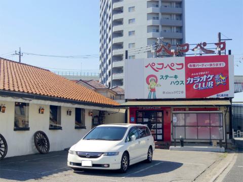 東京都足立区鹿浜1丁目ある「ステーキハウス ペコペコ 鹿浜1号店」外観