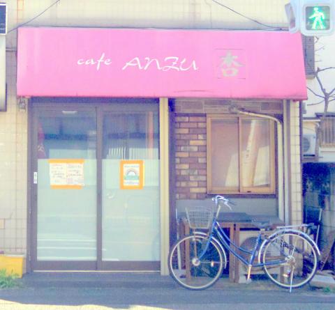 東京都足立区鹿浜3丁目にある居酒屋「杏」外観