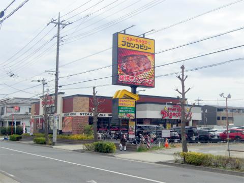 東京都足立区鹿浜4丁目にあるステーキ、ハンバーグの「ステーキハウス ブロンコビリー STEAK HOUSE BRONCOBILLY  鹿浜店 外観