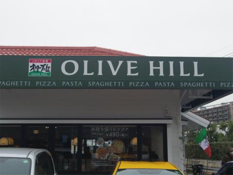 埼玉県狭山市富士見2丁目にあるイタリアンの「イタリア食堂 オリーブの丘 狭山富士見店」外観