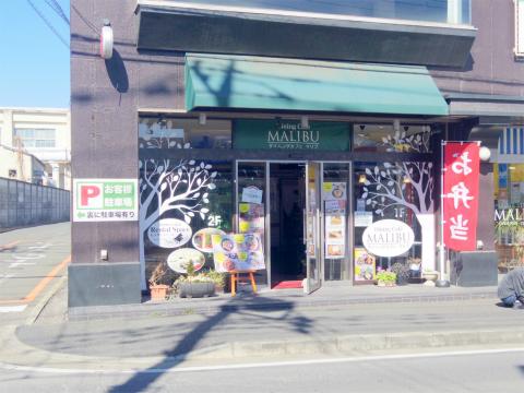 埼玉県狭山市入間川にあるカフェ「Dining Cafe MALIBU ダイニングカフェ マリブ」外観