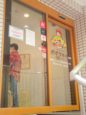 東京都江戸川区瑞江2丁目にあるイタリアンのお店「ポポラマーマ 瑞江店」外観
