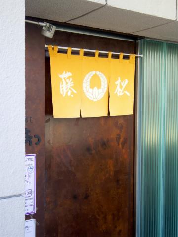 神奈川県横浜市中区元町2丁目にある寿司店「海鮮おすし ふじまつ 元町店」外観