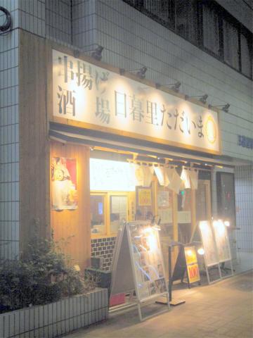 東京都荒川区東日暮里6丁目にある居酒屋「串揚げ酒場 日暮里ただいま」外観