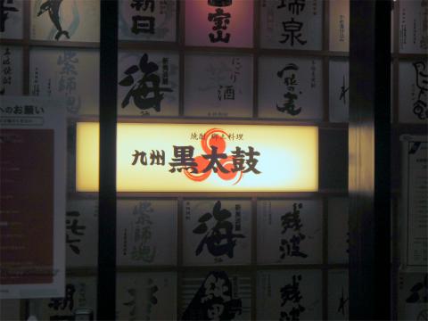 神奈川県横浜市神奈川区鶴屋町2丁目にある居酒屋「九州黒太鼓 横浜」外観