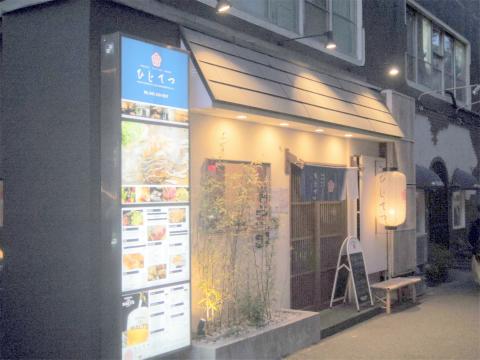 神奈川県横浜市中区山下町にあるお好み焼き、鉄板焼の「ひじてつ HIJITTU 横浜元町店」外観