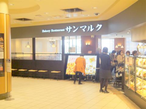 神奈川県横浜市戸塚区品濃町にある「ベーカリーレストラン サンマルク 東戸塚オーロラモール店」外観