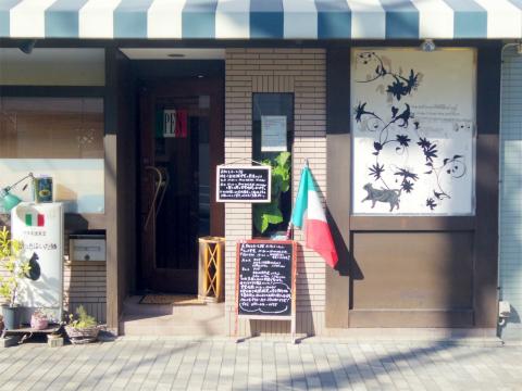 神奈川県横浜市中区麦田町1丁目になるイタリアンの「伊太利亜食堂 長靴をはいた猫」外観