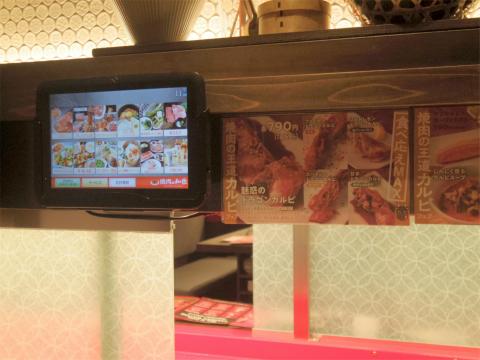 神奈川県横浜市西区北幸1丁目にある焼肉店「特急レーン 焼肉の和民 横浜店」店内