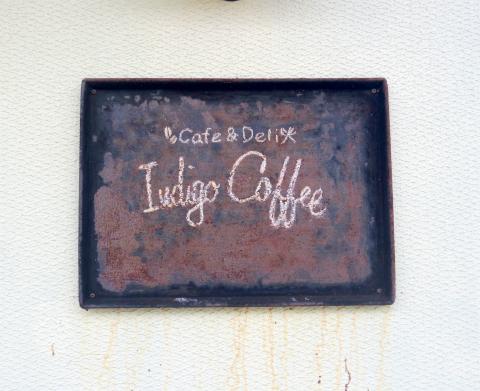 千葉県香取郡神崎町立野にあるカフェ「くすくす笑店 Cafe&Deli Indigo Coffee」外観