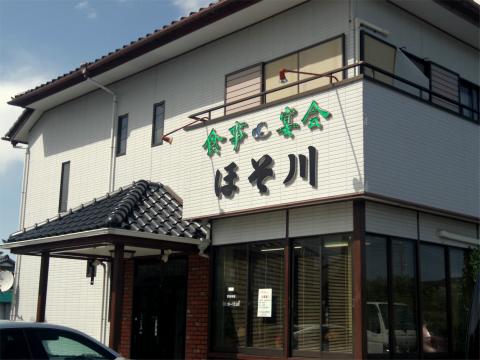千葉県香取郡神崎町郡にある定食屋「ほそ川」外観