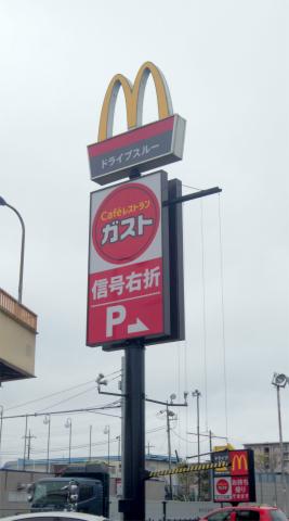 千葉県印旛郡酒々井町酒々井にあるファミリーレストラン「ガスト GUSTO 酒々井店」外観