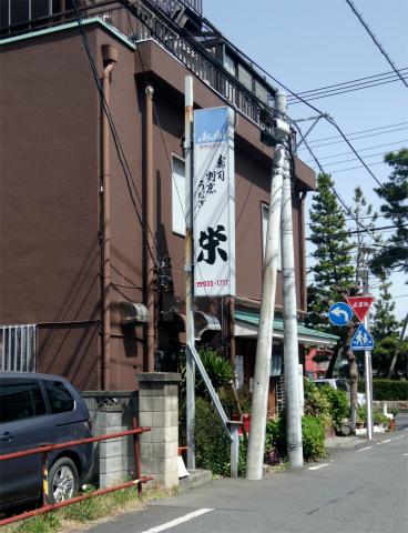 埼玉県草加市栄町3丁目にある寿司、割烹、うなぎの「栄」外観