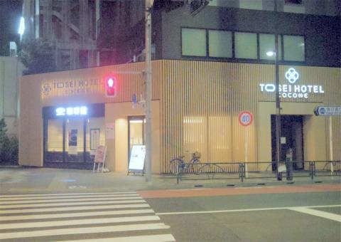 東京都台東区駒形2丁目にある喫茶店「珈琲館 トーセイホテルココネ浅草蔵前店」外観