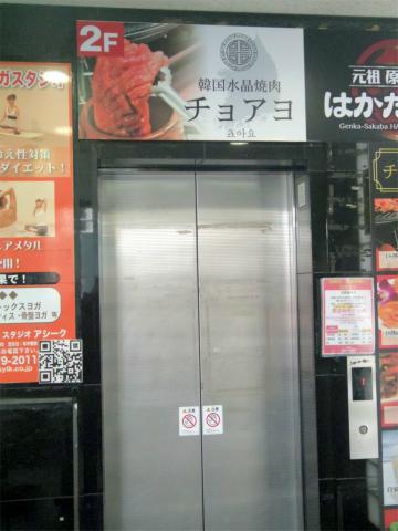 埼玉県越谷市千間台西1丁目にある韓国料理、焼肉の「韓国水晶焼肉 チョアヨ」外観
