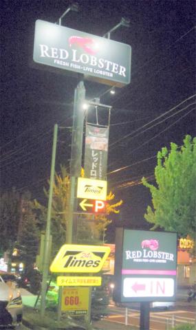 神奈川県横浜市戸塚区名瀬町にある 「レッドロブスター Red Lobster 東戸塚店」外観