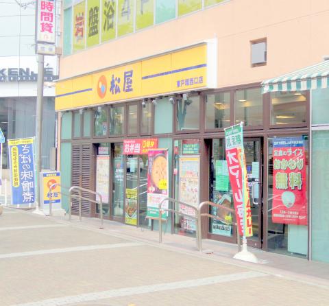 神奈川県横浜市戸塚区川上町にある牛丼店「松屋 東戸塚西口店」外観