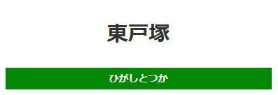 神奈川県横浜市戸塚区品濃町にあるJR東海道本線の東戸塚駅周辺の飲食店レビュー