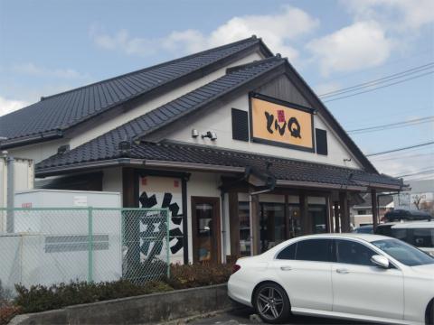 千葉県成田市江弁須にある「とんかつとんQ 成田ニュータウン店」外観