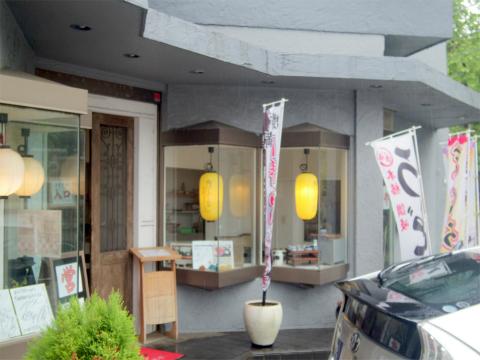 千葉県成田市宗吾3丁目にある魚介料理、海鮮料理の「食堂まぐろや」外観