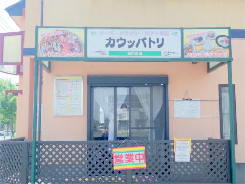 茨城県龍ケ崎市松ケ丘2丁目にある「欧風レストランカウッパトリ」外観