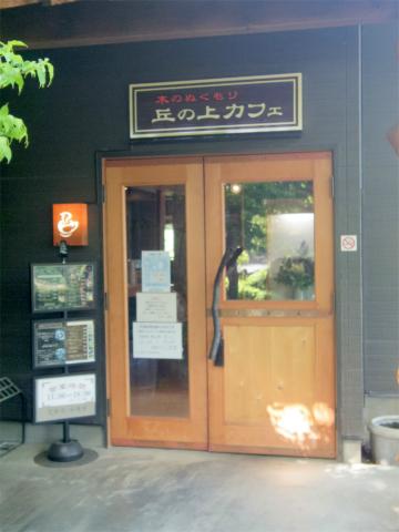 千葉県成田市松崎にあるカフェ「木のぬくもりカフェ丘の上珈琲」店舗入口