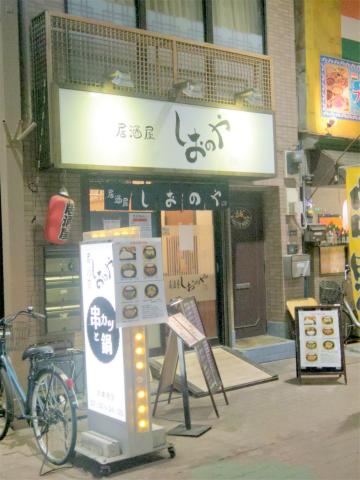 東京都台東区台東3丁目にある「居酒屋 しおのや」外観