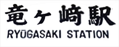 茨城県龍ケ崎市字米町にある関東鉄道竜ヶ崎線の竜ヶ崎駅周辺の飲食店レビュー
