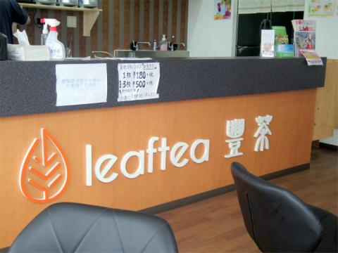 茨城県龍ケ崎市藤ケ丘5丁目にある「Leaftea 豊茶  リーフティー フンチャ」店内