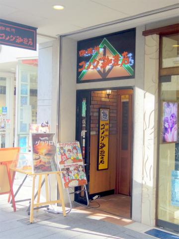神奈川県横浜市中区元町3丁目にある喫茶店「コメダ珈琲店 横浜元町店」外観