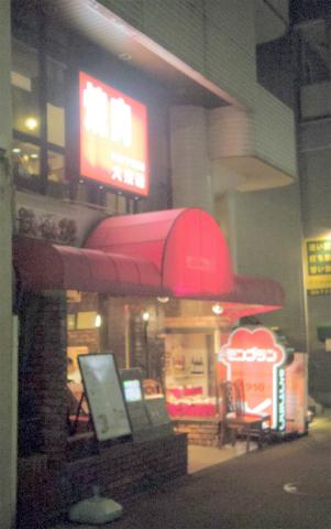 東京都墨田区吾妻橋2丁目にある「ハンバーグの店モンブラン吾妻橋店」外観