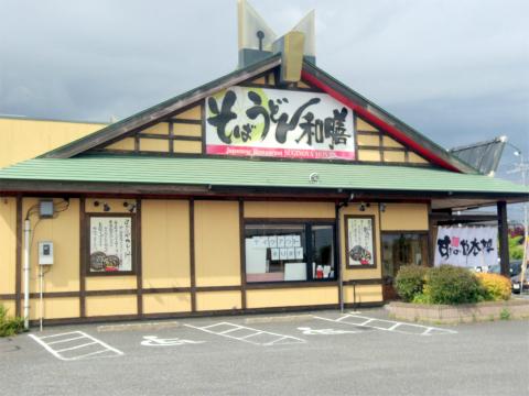 茨城県ひたちなか市馬渡下海道にあるファミリーレストラン「すぎのや本陣 ひたちなか海浜公園前店」外観