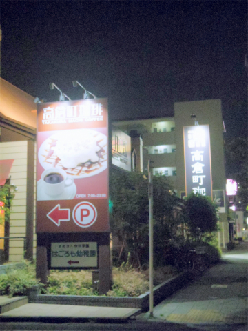 埼玉県戸田市下戸田2丁目にあるカフェ「TAKAKURA MACHI COFFEE 高倉町珈琲 戸田店」外観