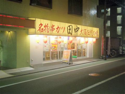 東京都板橋区成増1丁目にある「串カツ田中 成増店」外観