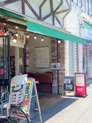 神奈川県横浜市神奈川区子安通3丁目にあるカフェ「Cafe Yamaguchi 喫茶やまぐち」外観