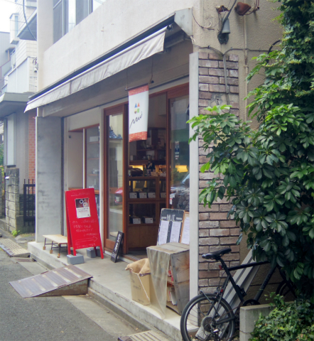 神奈川県川崎市中原区木月3丁目にあるコーヒー専門店「Mui」外観